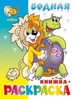 Львенок, черепаха и другие водная раскраска. 8 страниц-8 иллюстраций - фото 1
