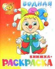 Клоун водная книжка-раскраска. 8 страниц-8 иллюстраций