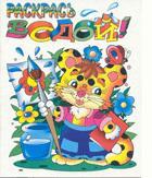 """Водная раскраска """"Леопардик"""". 8 страниц-8 иллюстраций"""