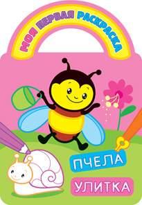 Пчела и улитка.Раскраски с вырубкой, объемным контуром и загадками