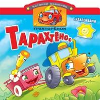Тракторенок Тарахтенок. Книжка с наклейками. Вырубка