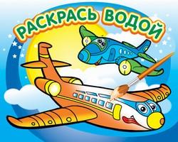 """Водная раскраска """"Самолетик"""". 16 страниц 8 иллюстраций. Обложка УФ-лак - фото 1"""