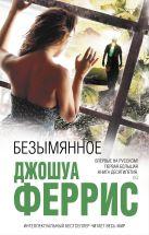 Джошуа Феррис - Безымянное' обложка книги