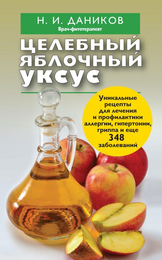 Даников Н.И. - Целебный яблочный уксус обложка книги