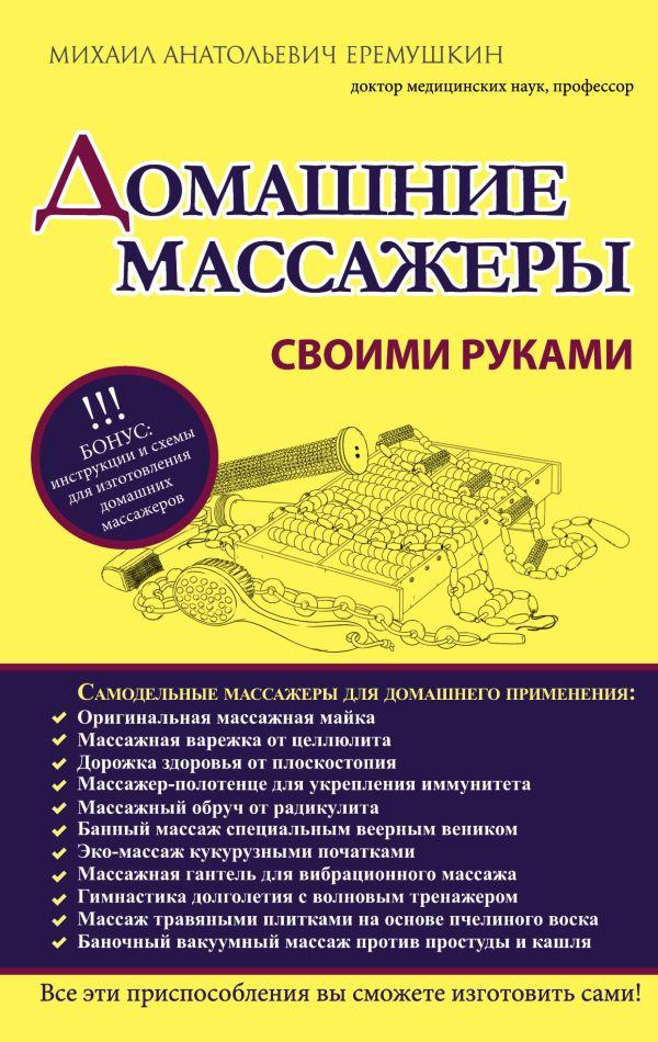 Домашние массажеры своими руками Еремушкин М.А.