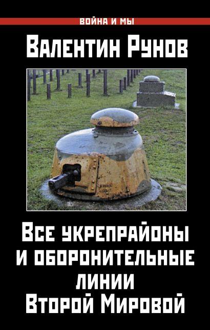 Все укрепрайоны и оборонительные линии Второй Мировой - фото 1