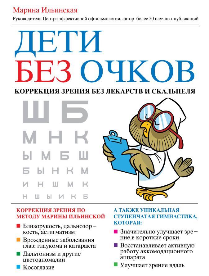 Ильинская М.В. - Дети без очков. Коррекция зрения без лекарств и скальпеля обложка книги