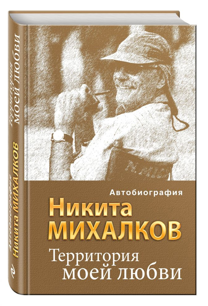 Никита Михалков - Территория моей любви обложка книги