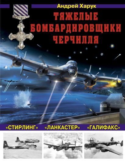 Тяжелые бомбардировщики Черчилля – «Ланкастер», «Стирлинг», «Галифакс» - фото 1