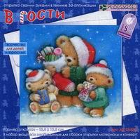 """Набор для изготовления новогодней открытки """"В гости"""""""