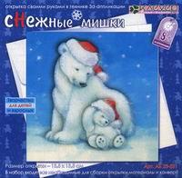 """Набор для изготовления новогодней открытки """"Снежные мишки"""""""
