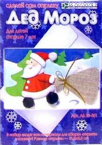 """Набор для изготовления новогодней открытки """"Дед Мороз"""""""