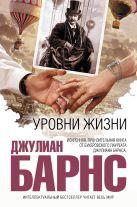 Барнс Дж. - Уровни жизни' обложка книги