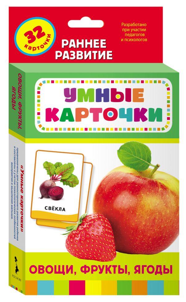 цена на Овощи, фрукты, ягоды (Разв. карточки 0+)