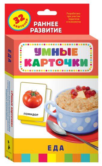 Еда (Разв. карточки 0+)