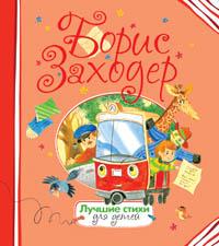 Заходер Б. - Лучшие стихи для детей обложка книги