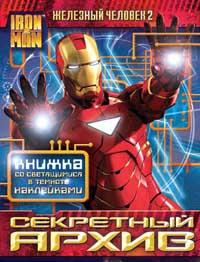 Iron man 2. Секретный архив. Книжка со светящимися наклейками