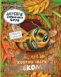 Все, что вы хотели знать о насекомых (Детское справочное бюро)