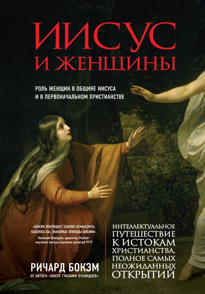 Ричард Бокэм - Иисус и женщины. Роль женщин в общине Иисуса и в первоначальном христианстве обложка книги