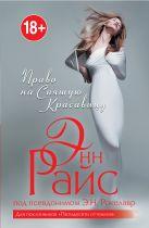 Райс Э. - Право на Спящую Красавицу' обложка книги
