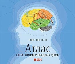 Янко Цветков - Атлас стереотипов и предрассудков обложка книги