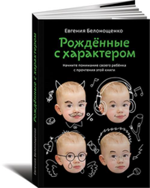 Белонощенко Е. Рожденные с характером (обложка) константин скуратов рожденные в зоне дано не каждому