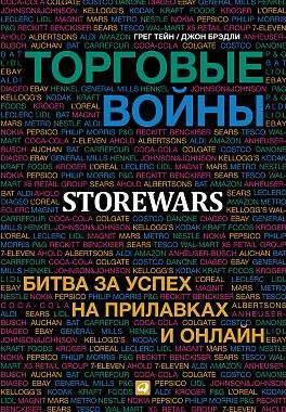 Грег Тейн, Джон Брэдли - Торговые войны: Битва за успех на прилавках и онлайн обложка книги