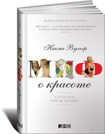 Вульф Н. - Миф о красоте: Стереотипы против женщин обложка книги