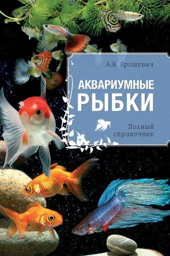 Ярошевич А.В. - Аквариумные рыбки обложка книги