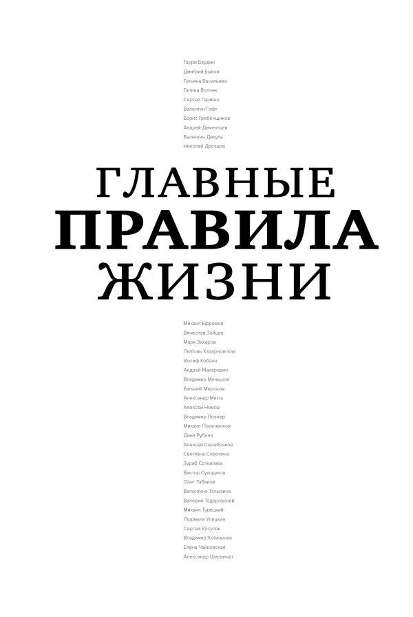 Машкова Диана Главные правила жизни