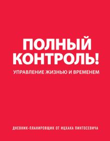 Дневник-планировщик «Полный контроль» (красный)