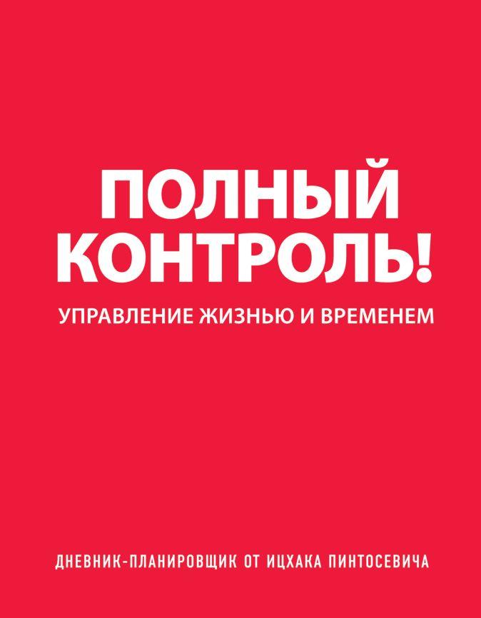 Ицхак Пинтосевич - Дневник-планировщик «Полный контроль» (красный) обложка книги