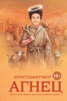 Мур К. - Агнец. Евангелие от Шмяка' обложка книги