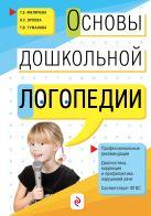 Т.Б. Филичева, О.С. Орлова, Т.В. Туманова - Основы дошкольной логопедии' обложка книги
