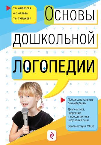 Т.Б. Филичева, О.С. Орлова, Т.В. Туманова - Основы дошкольной логопедии обложка книги