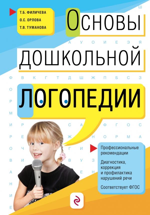 Скачать бесплатно книгу основы логопедии филичевой