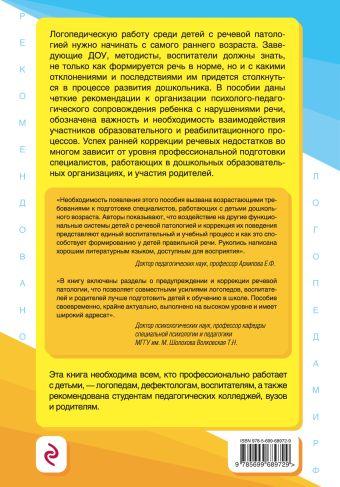 Основы дошкольной логопедии Т.Б. Филичева, О.С. Орлова, Т.В. Туманова