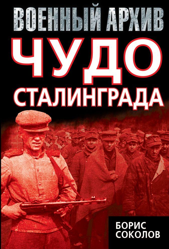 Соколов Б.В. - Чудо Сталинграда обложка книги