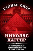 Николас Хаггер - Синдикат. История мирового правительства' обложка книги