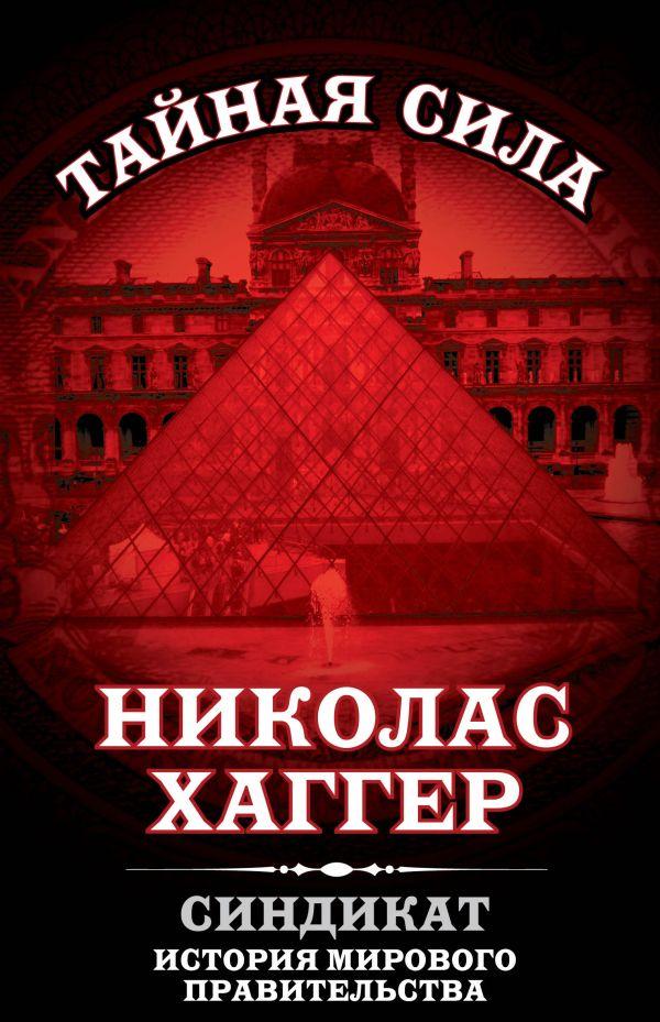 Синдикат. История мирового правительства Хаггер Н.