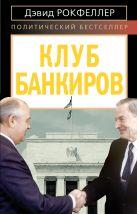 Рокфеллер Д. - Клуб банкиров' обложка книги