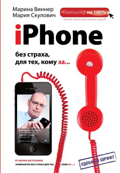 iPhone без страха для тех, кому за... - фото 1