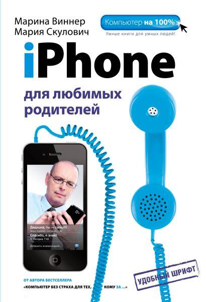 iPhone для любимых родителей - фото 1