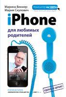 Скулович М.З., Виннер М. - iPhone для любимых родителей' обложка книги