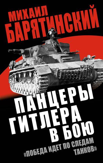 Панцеры Гитлера в бою. «Победа идет по следам танков» - фото 1