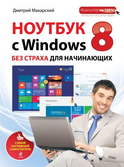 Ноутбук с Windows 8 без страха для начинающих. Самый наглядный самоучитель - фото 1