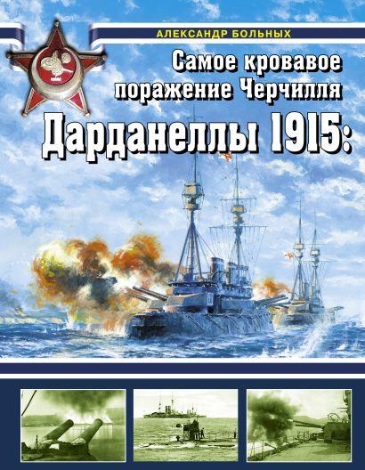Дарданеллы 1915: Самое кровавое поражение Черчилля - фото 1