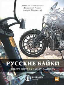 Русские байки: Вокруг света на Harley-Davidson