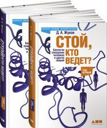 Стой, кто ведет? Биология поведения человека и других зверей (в 2-х томах)