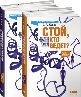 Стой, кто ведет? Биология поведения человека и других зверей (в 2-х томах) Жуков Д.